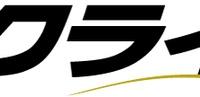 岡安商事株式会社のプレスリリース画像