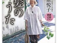 『白髪のうた』春秋社
