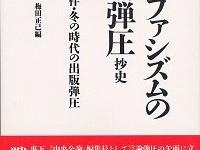『日本ファシズムの言論弾圧抄史 横浜事件・冬の時代の出版弾圧』(高文研)