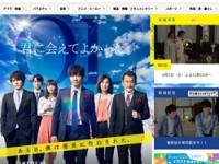 『おっさんずラブ』(テレビ朝日系)公式サイトより