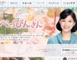 『べっぴんさん』(NHK)公式サイトより