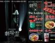 本格ホラー映画『劇場霊』×「ザ・ロックアップ」「ホーンテッドレストラン」スペシャルタイアップメニュー「食べて飲んでちょうだい!」11月4日(水)より展開中