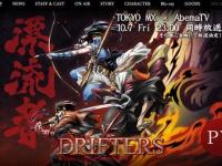 TVアニメ『ドリフターズ』公式サイトより。