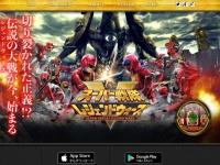 『スーパー戦隊レジェンドウォーズ』公式サイトより。