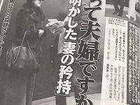 「女性自身」1月30日号(光文社)