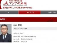杉山晋輔外務審議官のゲスっぷりは暴かれるのか?(日本経済新聞社主催「第18回国際交流会議 アジアの未来」より)