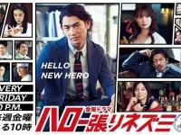 「金曜ドラマ『ハロー張りネズミ』|TBSテレビ」より