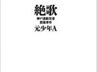 『絶歌』(太田出版)