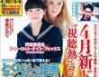 ※イメージ画像:『週刊ザテレビジョン PLUS 2016年5月6日号』(角川マガジンズ)