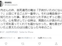 ※画像は高知東生のツイッターアカウント『@@noborutakachi』より