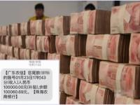1月23日、泥湾村の村民には、10万元が振り込まれたことを知らせるショートメッセージが届いた