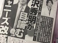 「週刊女性」10月2日号(主婦と生活社)