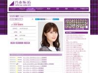 乃木坂46 公式サイトより