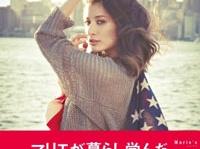 『マリエN.Y.』(宝島社)
