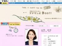TBSアナウンサーオフィシャルサイト『アナウンスBoo!!』より