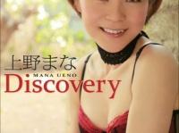 ※イメージ画像:『Discovery』(イーネット・フロンティア)