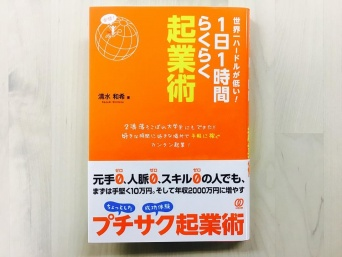 『世界一ハードルが低い! 1日1時間らくらく起業術』(ぱる出版刊)