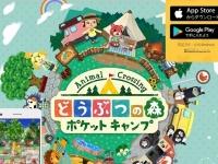 「どうぶつの森 ポケットキャンプ | 任天堂 - Animal Crossing: Pocket Camp」より