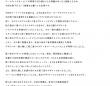 佐野氏のHPに掲載された謝罪文