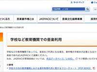一般社団法人日本音楽著作権協会(JASRAC)ホームページより