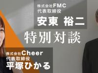 株式会社Cheerのプレスリリース画像
