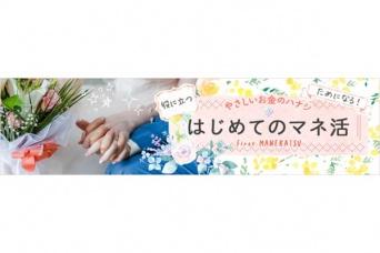 マイナビウエディング×松井証券が資産形成初心者を応援するコンテンツ「はじめてのマネ活」配信