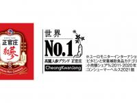 株式会社韓国人蔘公社ジャパンのプレスリリース画像