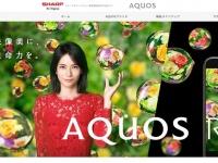 「AQUOS Rスペシャルサイト」より