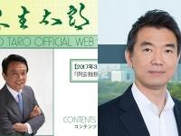 左・麻生太郎オフィシャルサイトより/右・橋下徹の「問題解決の授業」公式メールマガジンより