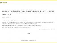 ※画像は「KANA-BOON」公式サイトより