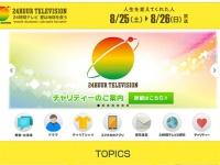 日本テレビ『24時間テレビ 愛は地球を救う』公式サイトより