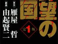『野望の王国 完全版』(日本文芸社)