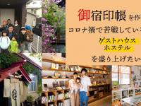 シロノシタゲストハウス 姫路のお宿のプレスリリース画像