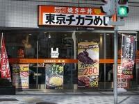 東京チカラめしの店舗(「Wikipedia」より)