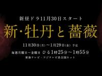 『新・牡丹と薔薇』(フジテレビ系)公式サイトより。