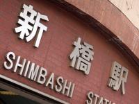 新橋駅駅名標(日比谷口)