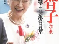 『美智子さま 永遠に語り継ぎたい慈愛の言葉』(宝島社)