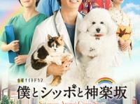 テレビ朝日系『僕とシッポと神楽坂』公式サイトより