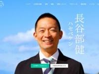 同性パートナーシップ条例成立の立役者、長谷川健区長(画像は公式HPより)