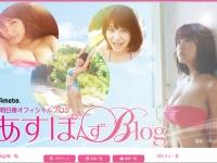※イメージ画像:岸明日香オフィシャルブログ「あすぽんずblog」より