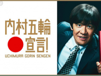 椎名林檎が出演した『内村五輪宣言〜TOKYO 2020開幕1000日前スペシャル〜』(NHK公式HPより)