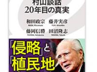 和田議員と藤井氏の共著『村山談話20年目の真実』(イースト新書)