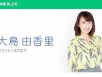「大島由香里オフィシャルブログ」より