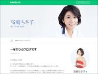 高嶋ちさ子 公式ブログより