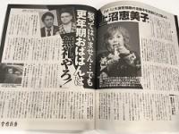 「女性自身」12月25日号(光文社)