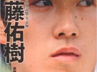『素顔の斎藤佑樹』より