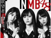 NMB48「欲望者」(通常盤)Type-A