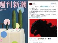 左:「週刊新潮」11月24日号、右:『ゴジラ』シリーズ公式Twitter(@godzilla_jp)より