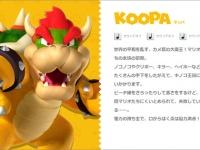 マリオポータル(任天堂公式サイト)より