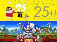 【上】『クレヨンしんちゃん』25周年サイト 【下】『ソニック』25周年サイト